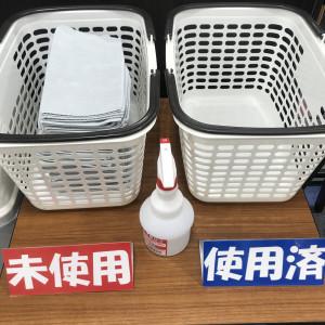 マシン用タオルの設置