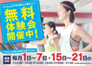 【無料体験】1~7日、15~21日は2時間体験!
