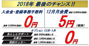 12月CP値引バナー