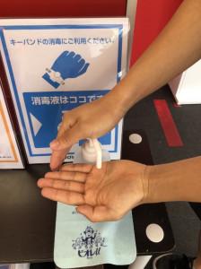 <手洗い、消毒のお願い>