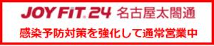 感染(太閤通)