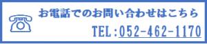 電話(太閤通)