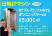 男性専用タンニングマシン