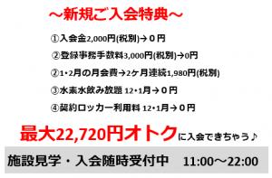 太子橋12月バナー