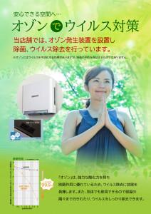 ◆オゾン発生装置導入◆