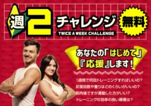 ☆週2チャレンジ☆