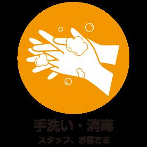 手洗いによる消毒にご協力お願いします。