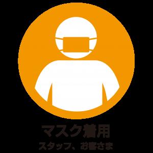 勤務中のスタッフのマスク着用を徹底しております。お客様も施設利用中のマスクの着用をお願いいたします。
