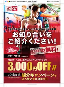 紹介強化3000円OFF20160901