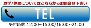 TEL谷四