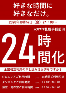 24時間化掲示_page-0001