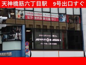 地下鉄天神橋筋六丁目駅上に!