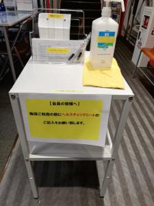 検温・ヘルスチェックシート提出