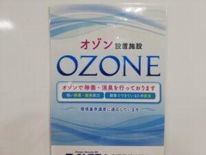 オゾン装置設置