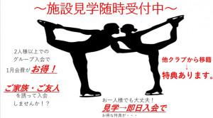 東武練馬HPCP