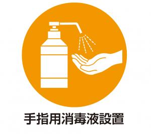 手指用消毒液での消毒をお願い致します。