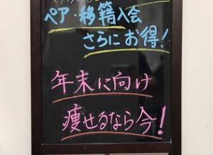 JOYFIT24戸越銀座