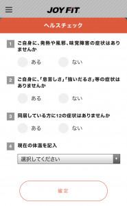 【ヘルスチェック】