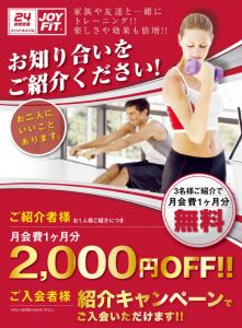 紹介CP 2000円