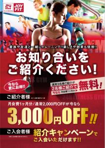 紹介 3000円