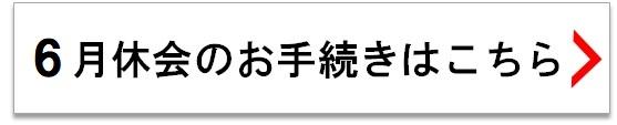 休会フォーム(6月)