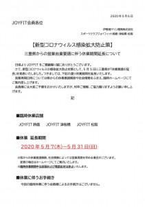 臨時休会期間延長案内(HP) (3)-01