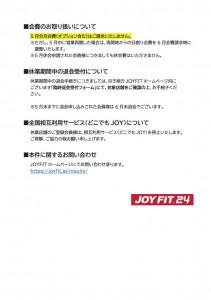 臨時休会期間延長案内(HP) (3)-02