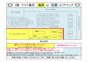 マスク2階_pages-to-jpg-0001