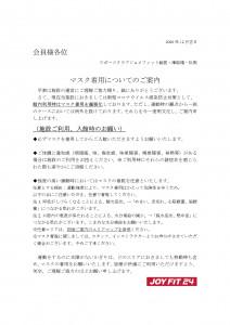 POPマスク_page-0001
