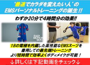 最新のEMS(イーエムエス)トレーニング導入!