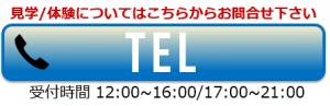 TEL上本町