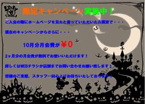 綾瀬・梅島 10月HPCP