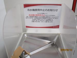冷水機の使用中止
