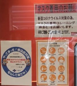 感染対策ガイドライン実施店舗