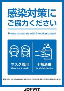感染対策にご協力ください