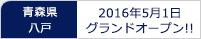 JOYFIT八戸