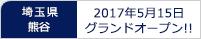 JOYFIT熊谷