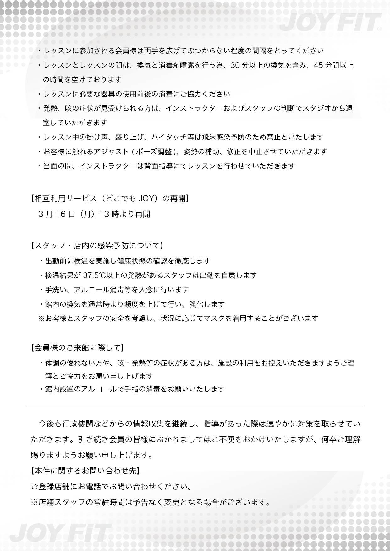 +⑬【JOYFIT】スタジオ・休業店舗・相互利用サービス再開のお知らせ(HP・館内POP・アプリ用)20200313-02