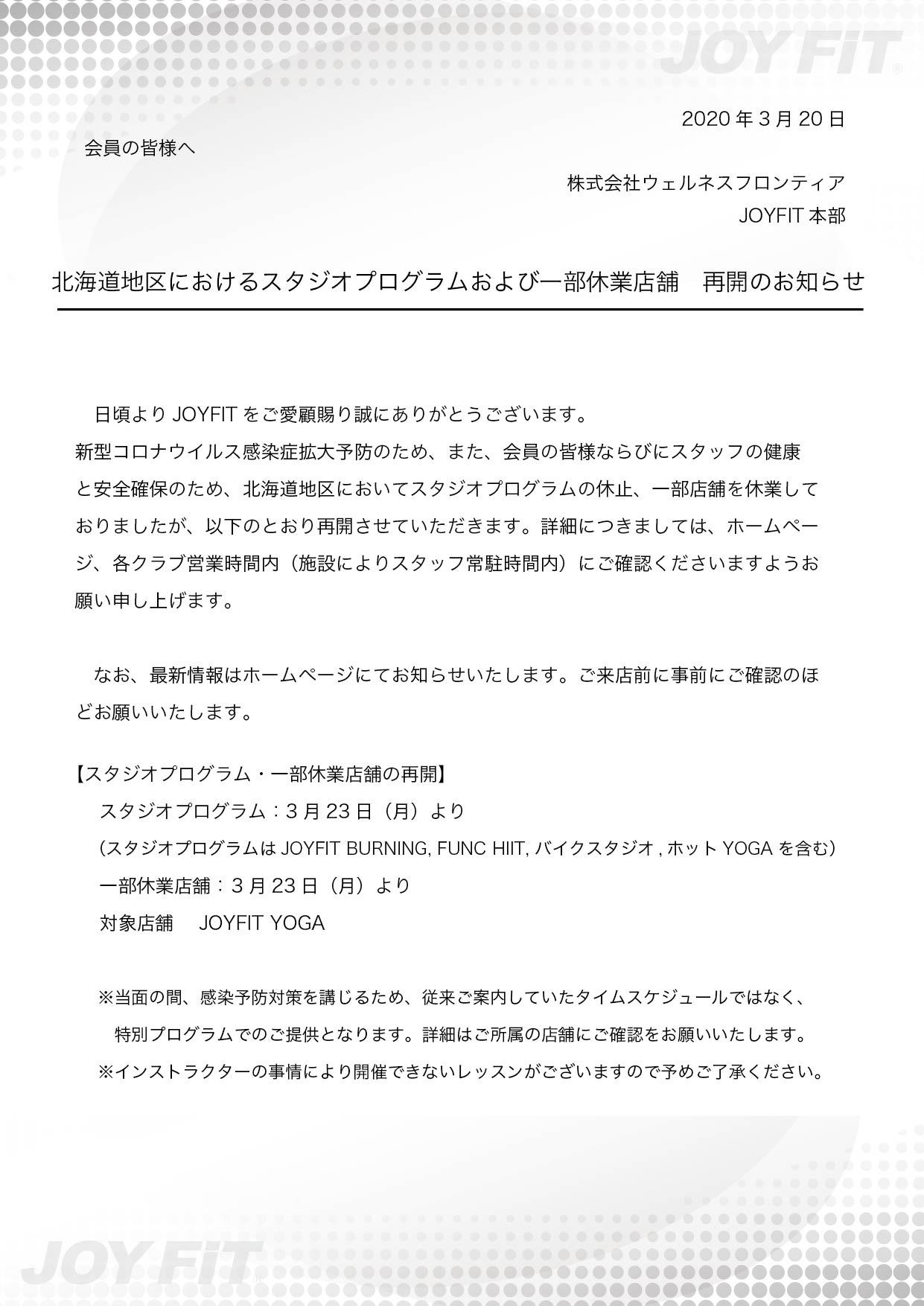 ⑬【JOYFIT】スタジオ・休業店舗・相互利用サービス再開のお知らせ(HP・館内POP・アプリ用)★20200320★_アートボード 1
