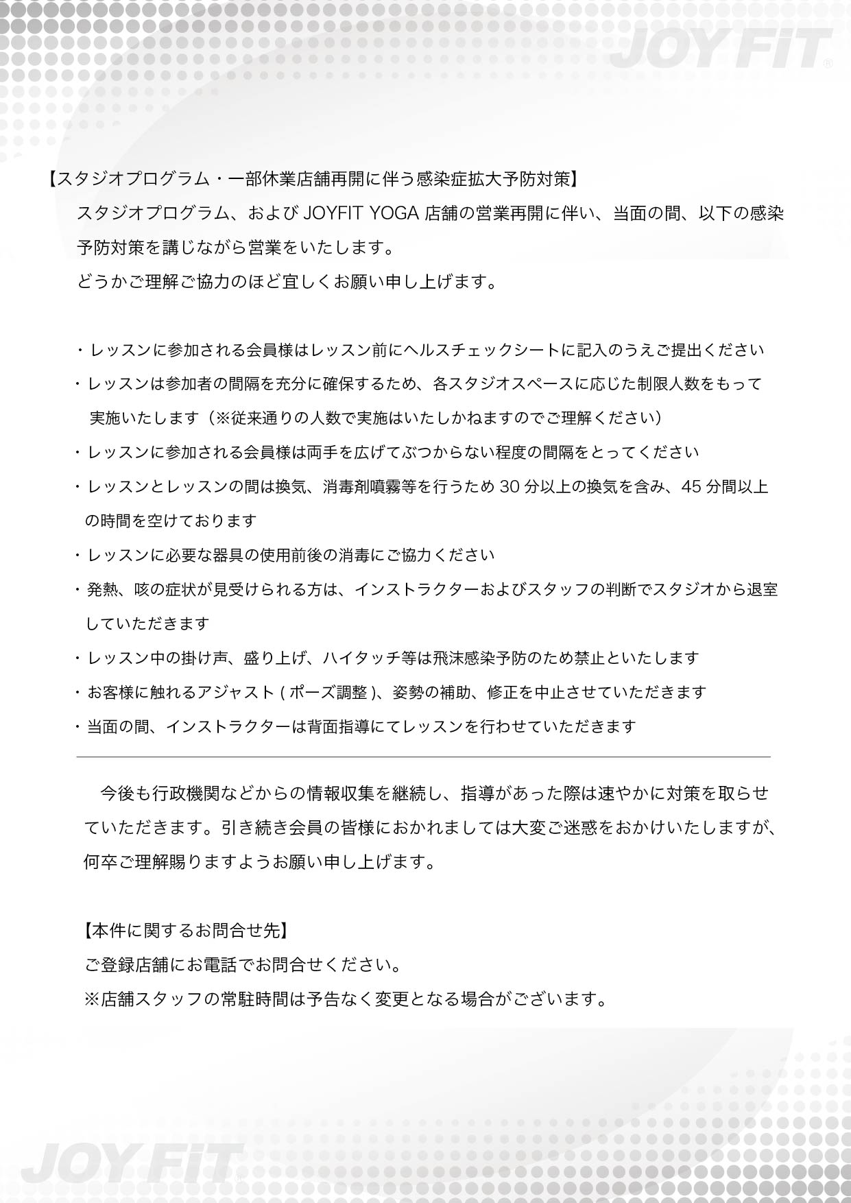 ⑬【JOYFIT】スタジオ・休業店舗・相互利用サービス再開のお知らせ(HP・館内POP・アプリ用)★20200320★-02