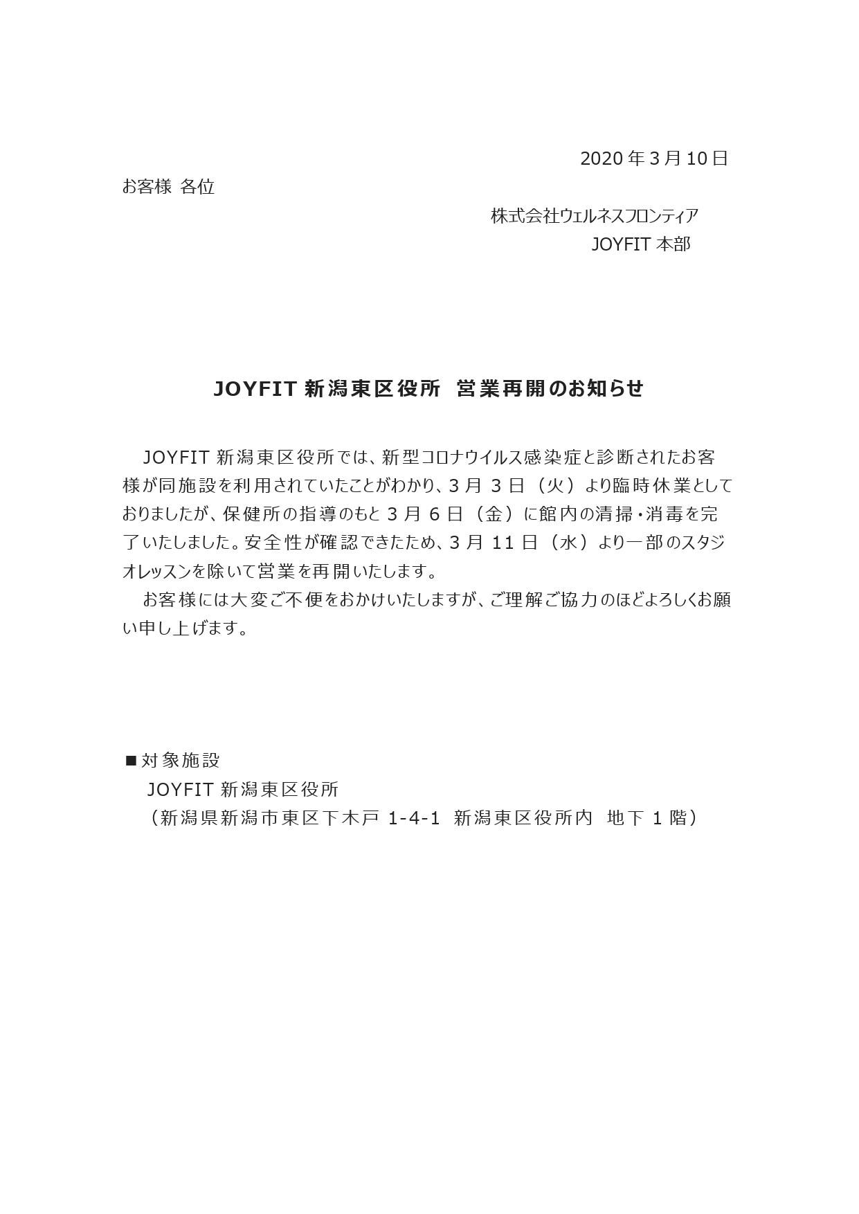 最新JOYFIT新潟東区役所 営業再開のお知らせ【杉谷】_page-0001