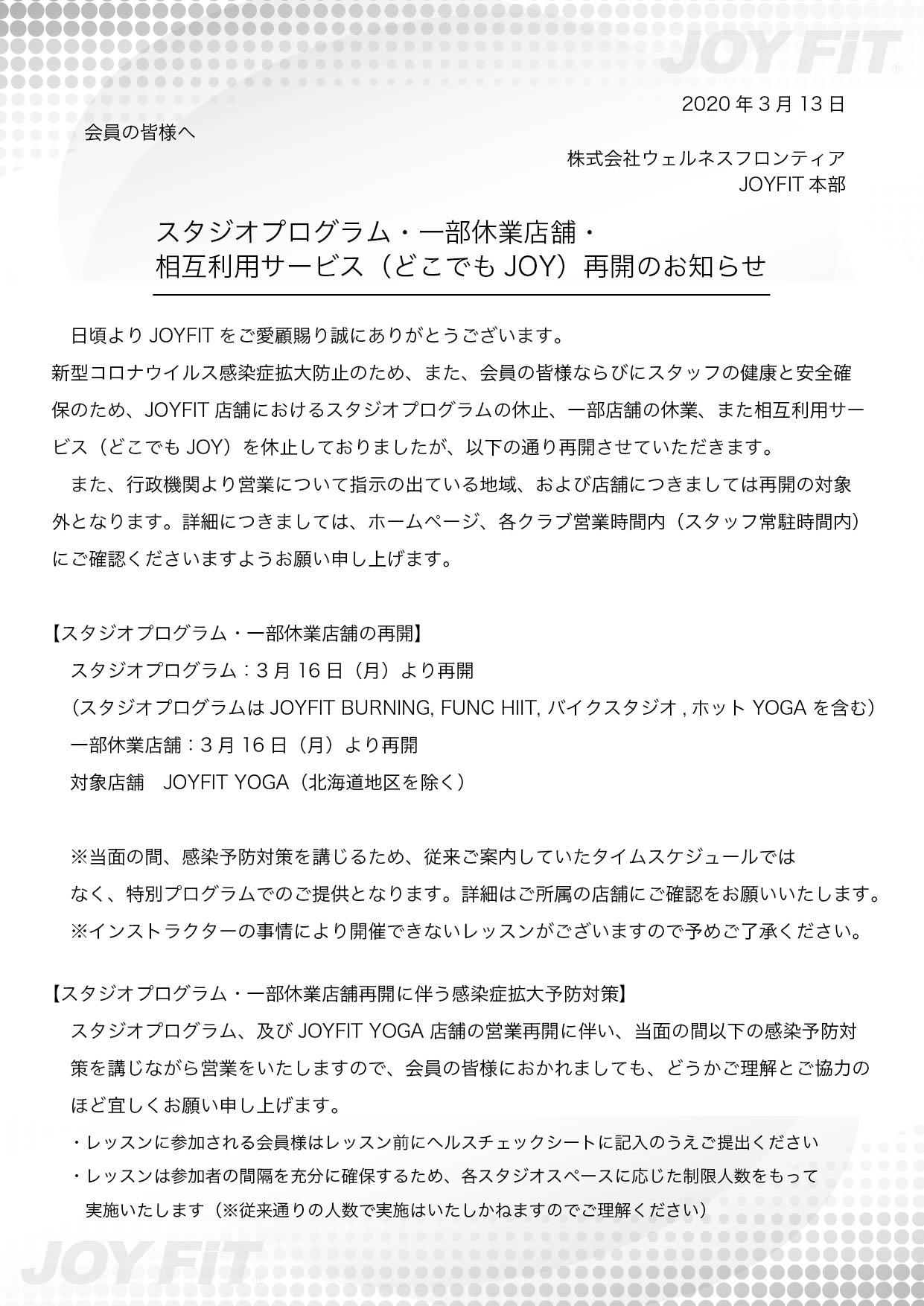 +⑬【JOYFIT】スタジオ・休業店舗・相互利用サービス再開のお知らせ(HP・館内POP・アプリ用)20200313_アートボード 1