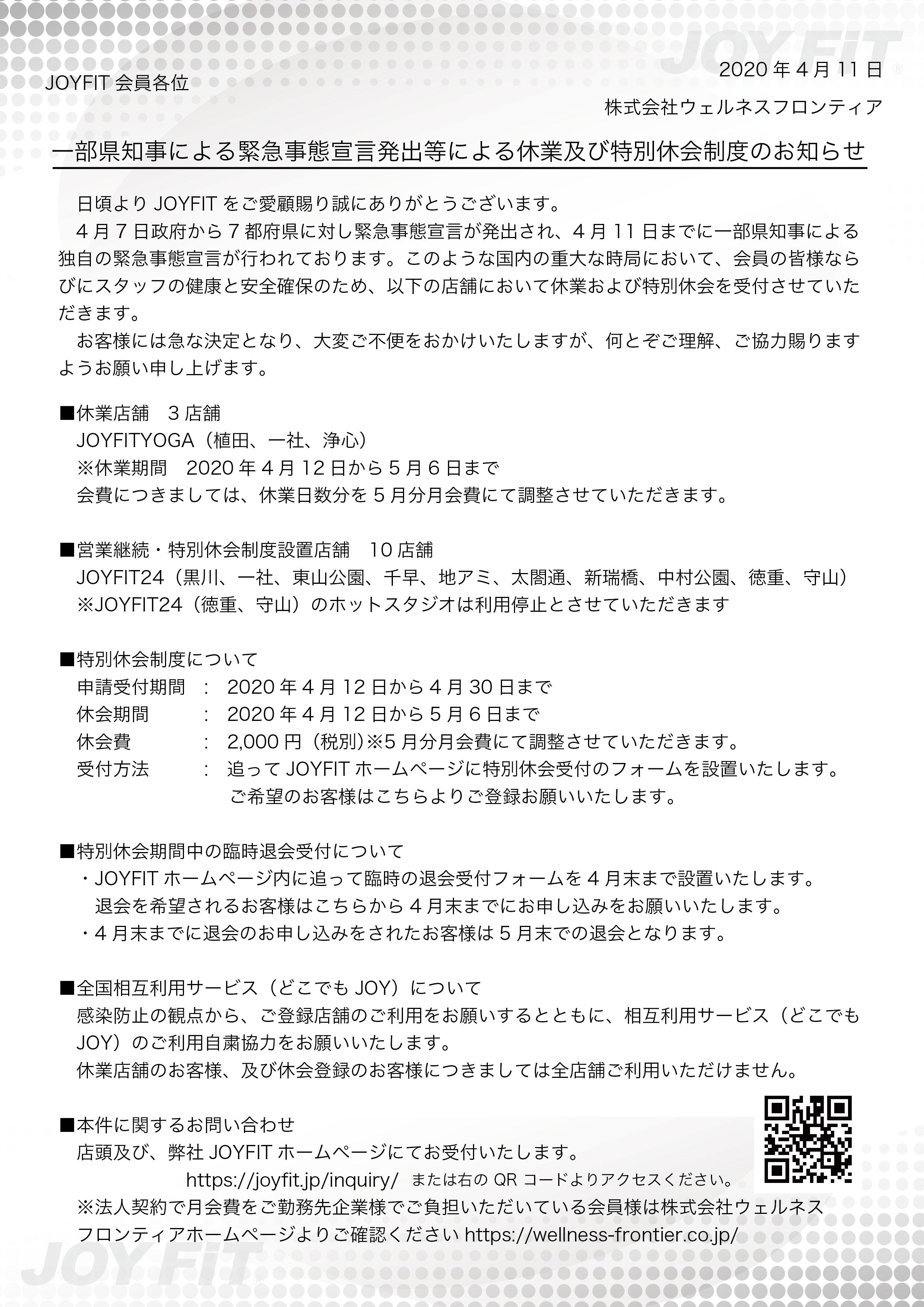②JOYFIT愛知岐阜休会お知らせ 4月11日版 【最終原稿】_アートボード 1