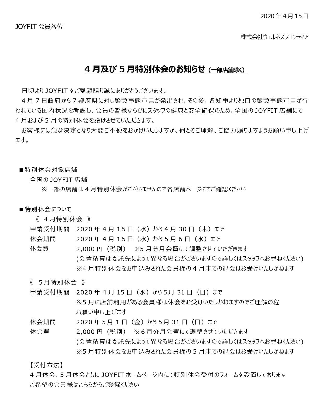 【JOYFIT】4月及び5月特別休会のお知らせ