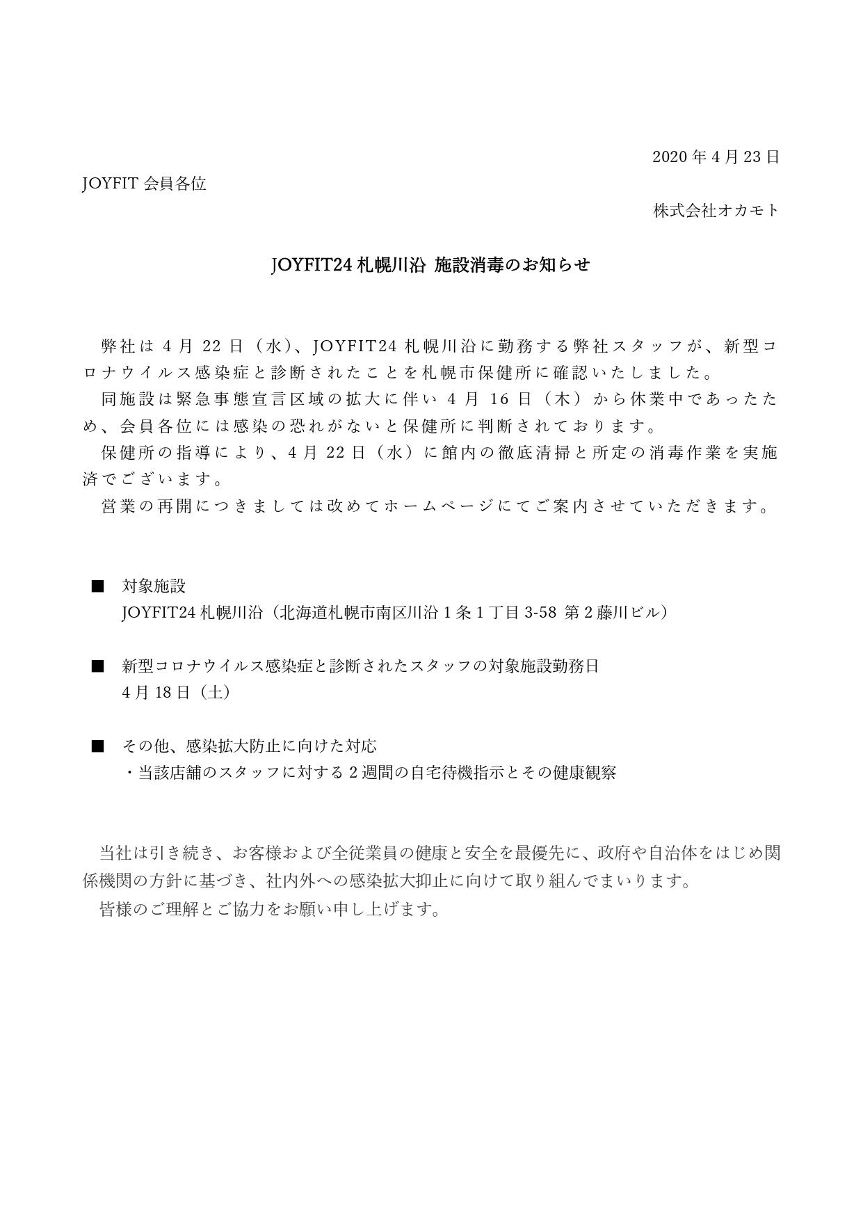 JF24札幌川沿200423_page-0001 (1)