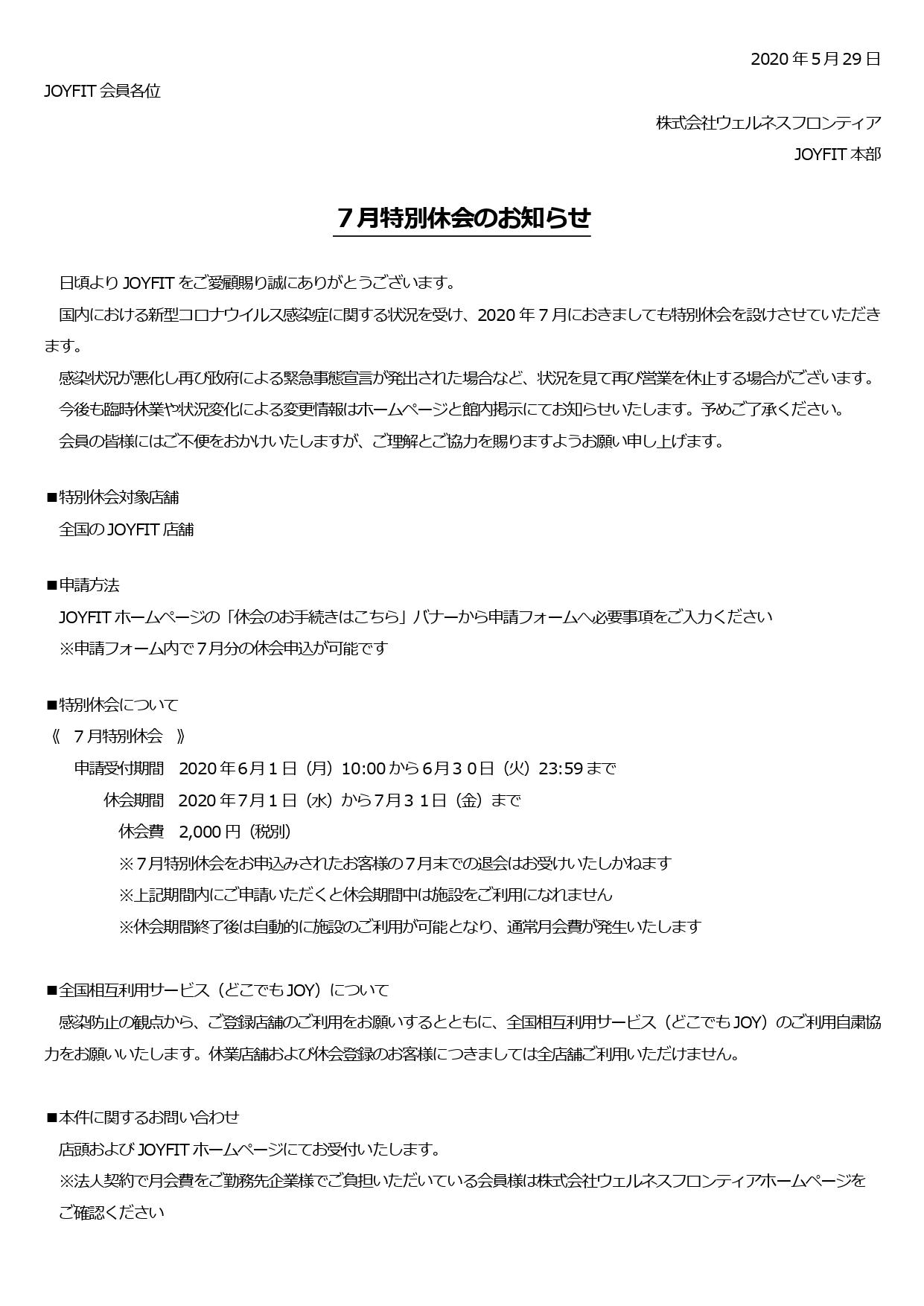 7月特別休会のお知らせ【 JOYFIT 】 初稿@+ (2)_page-0001