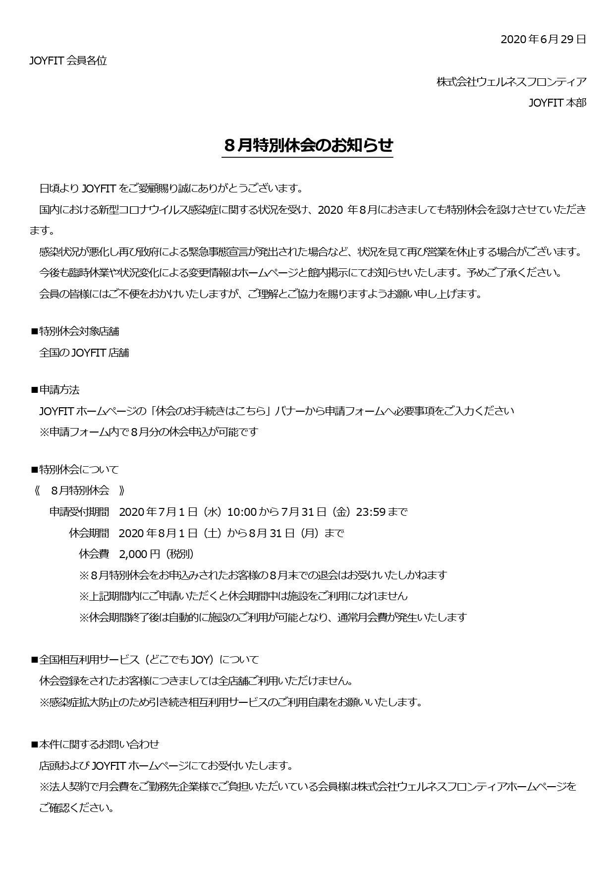 8月特別休会のお知らせ【JOYFIT】_page-0001