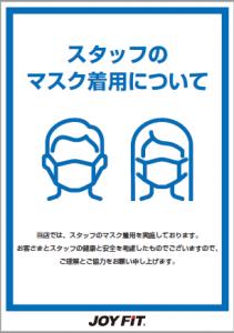 マスクの着用