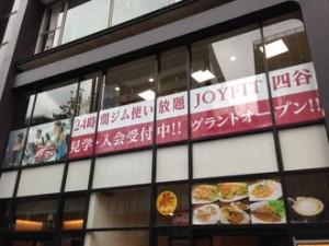 JOYFIT24四谷