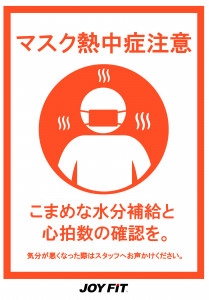 マスク着用による熱中症に注意!